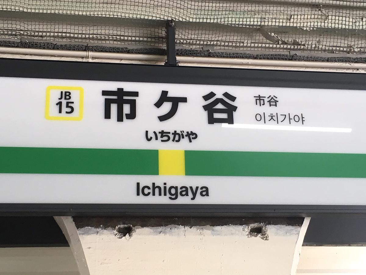 JR東日本の市ケ谷駅看板