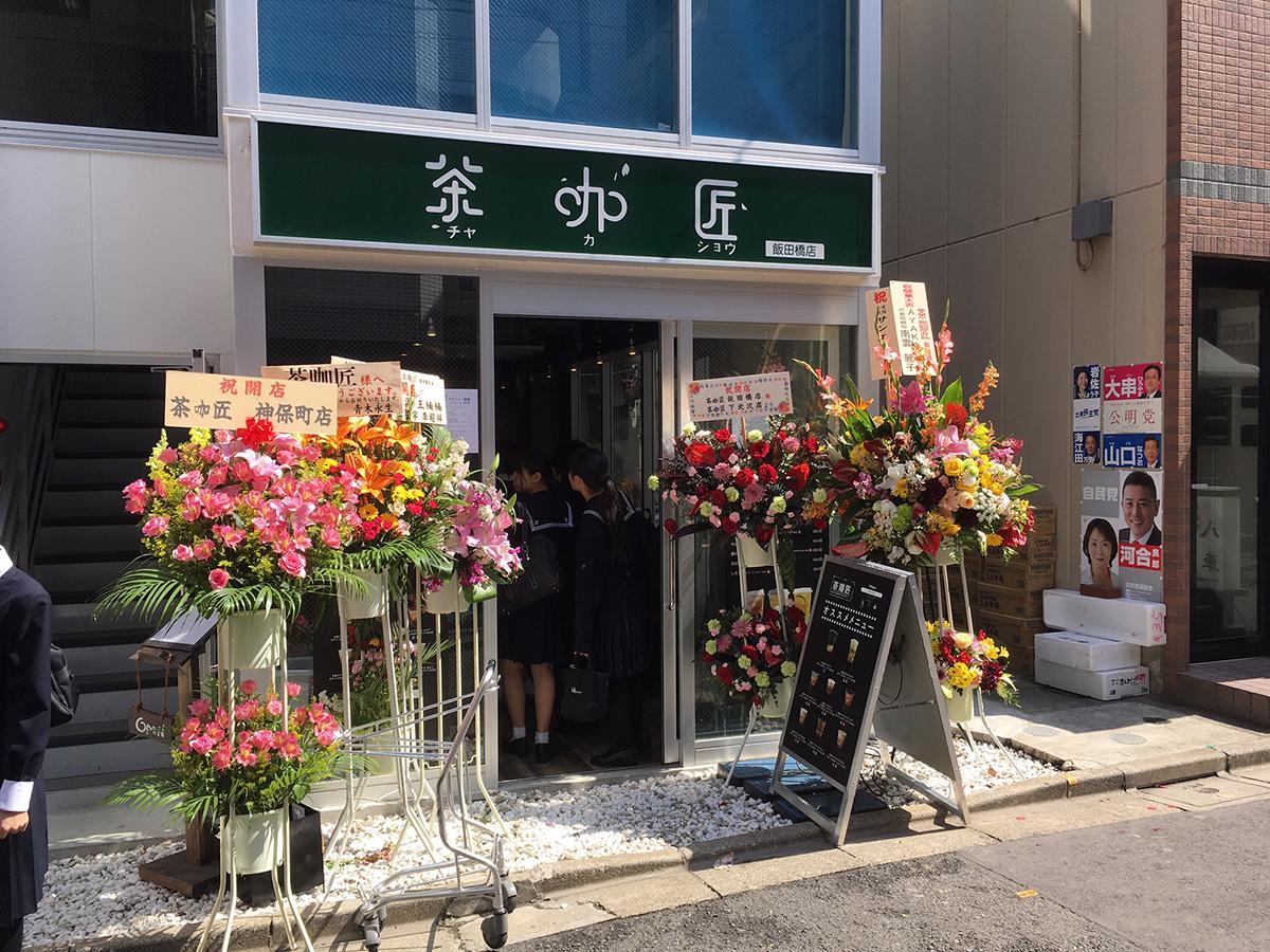 タピオカ人気を背景に今年4月に開店したタピオカ専門店「茶加匠(チャカショウ)飯田橋店」