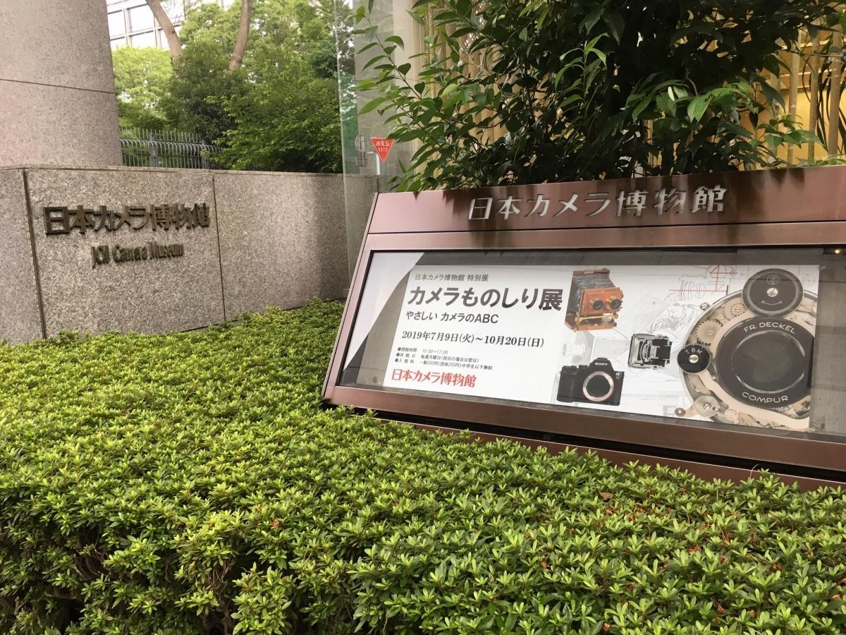 日本カメラ博物館で開かれている「カメラものしり展 やさしいカメラのABC」