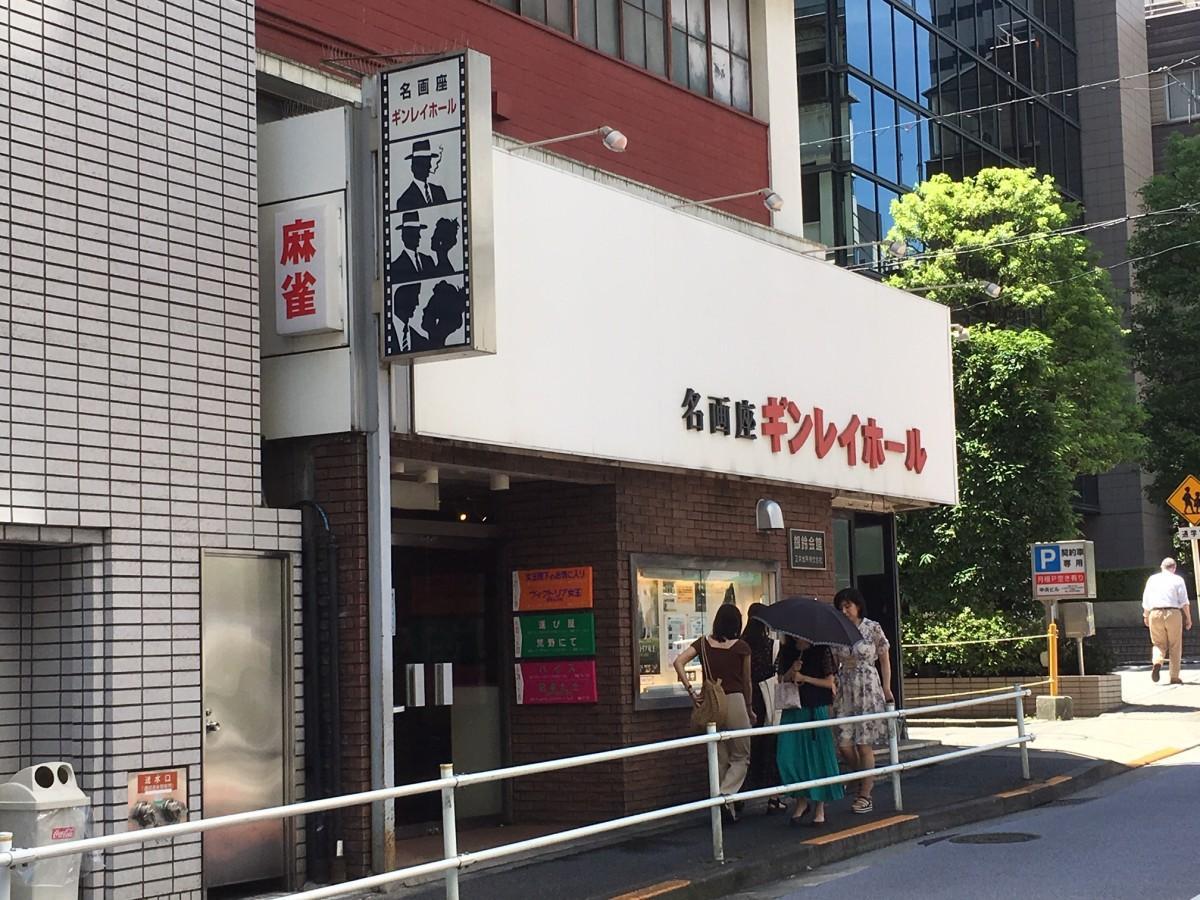 創業45周年になる飯田橋の映画館「ギンレイホール」