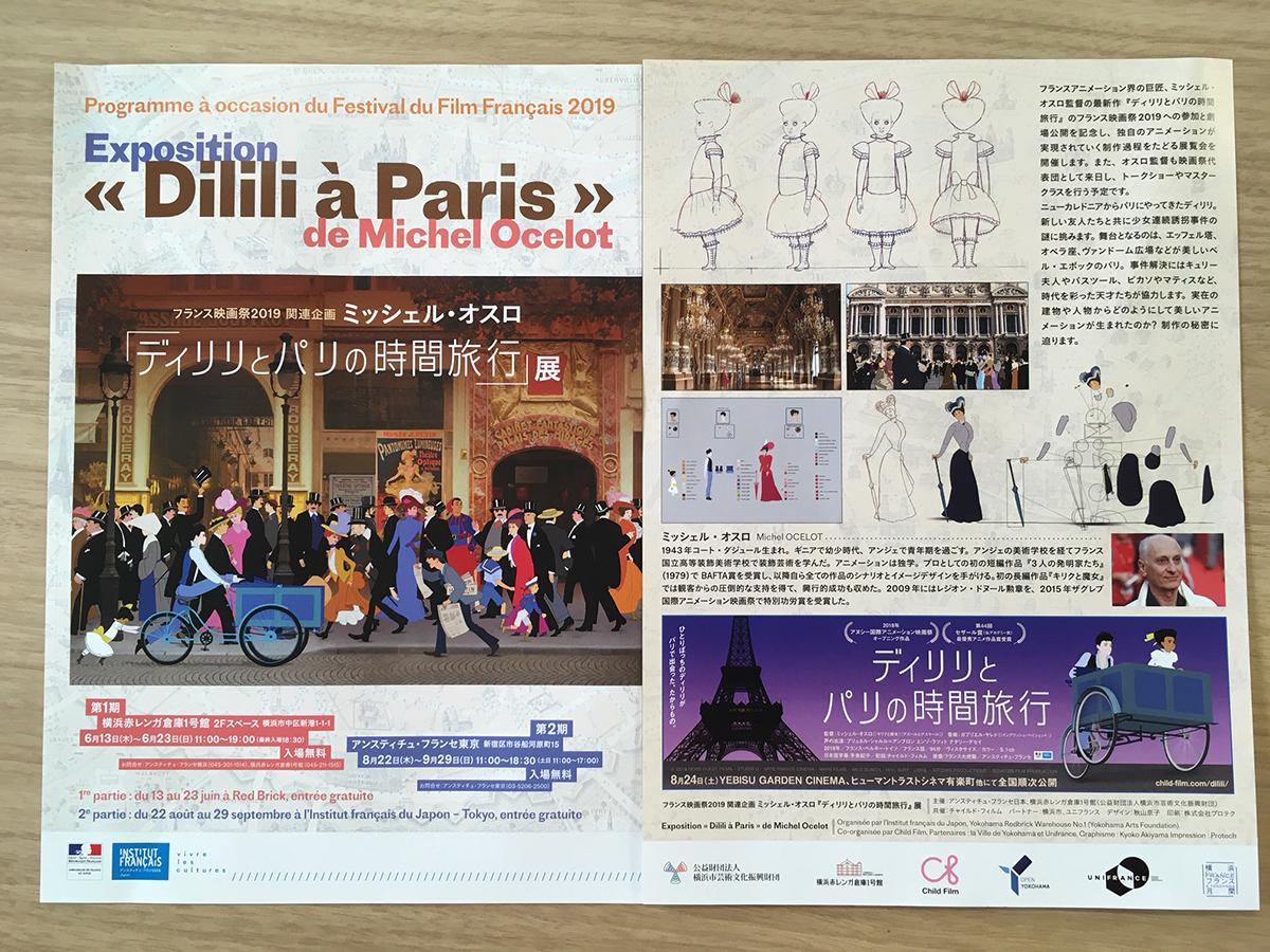 ミッシェル・オスロ「ディリリとパリの時間旅行」展の告知