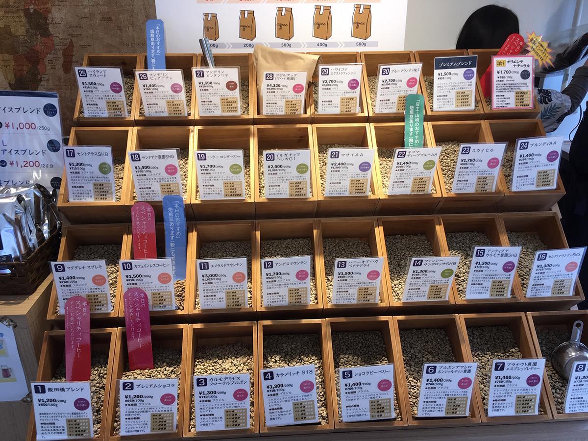 店頭に並ぶコーヒー生豆30種