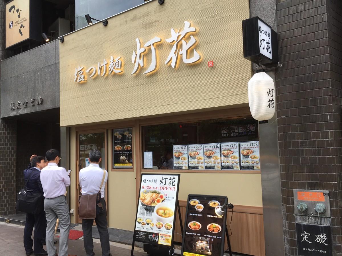 「塩つけ麺 灯花」店舗外観