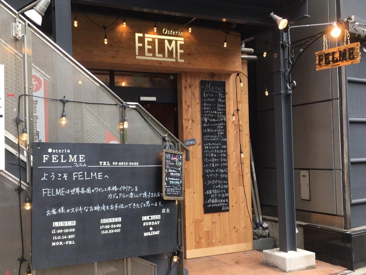 九段下駅近くの目白通り沿いにイタリアン新店「FELME(フェルム)」がオープン