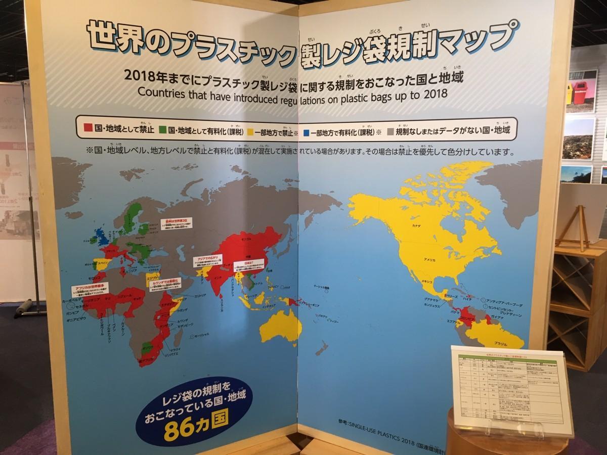 プラスチック製レジ袋を規制する世界86か国マップ
