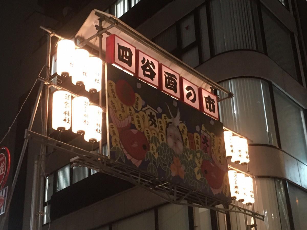 須賀神社参道を飾る酉の市のサイン