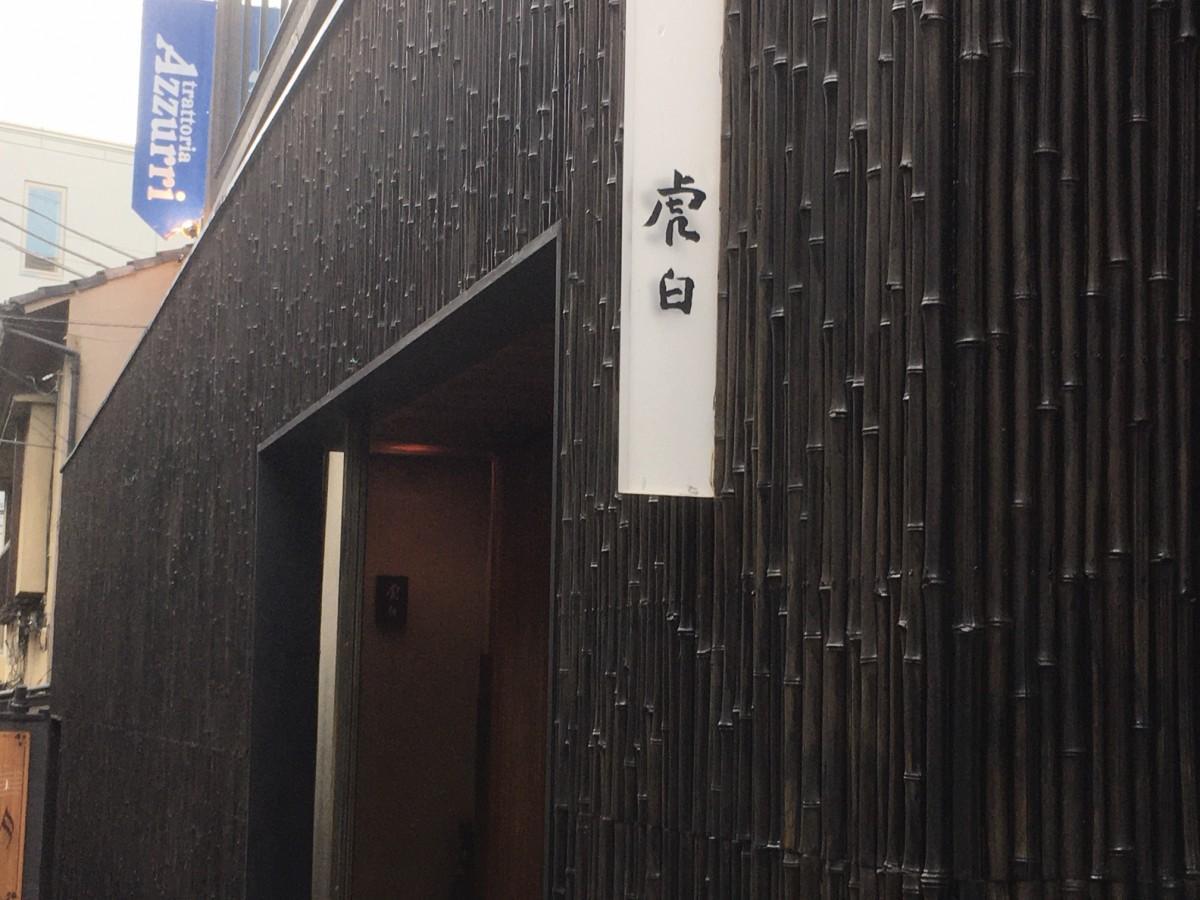「ミシュランガイド東京2020」3つ星店「虎白(こはく)」