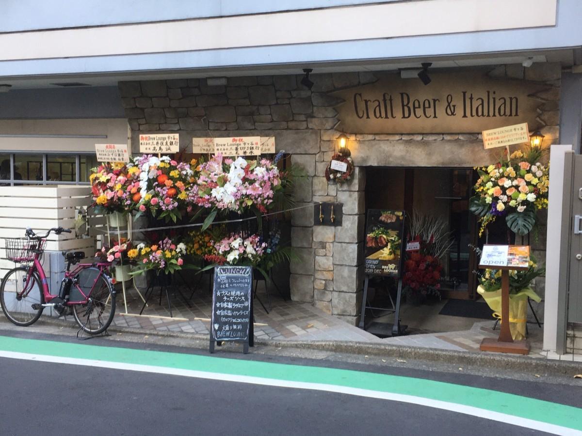 12月9日オープンした「Brew Lounge 市ケ谷」