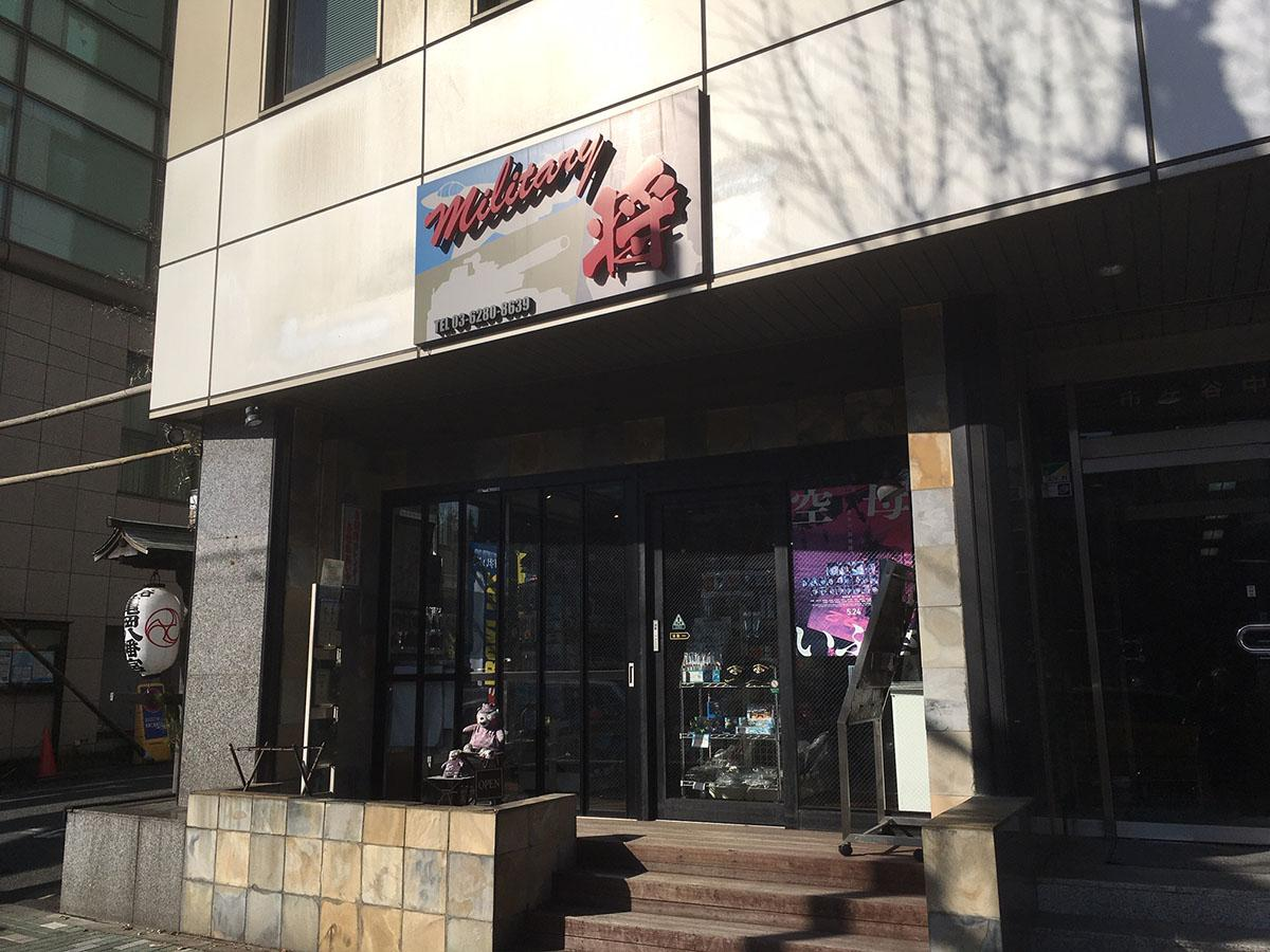 靖国通り沿いにある「ミリタリー 将」店舗外観