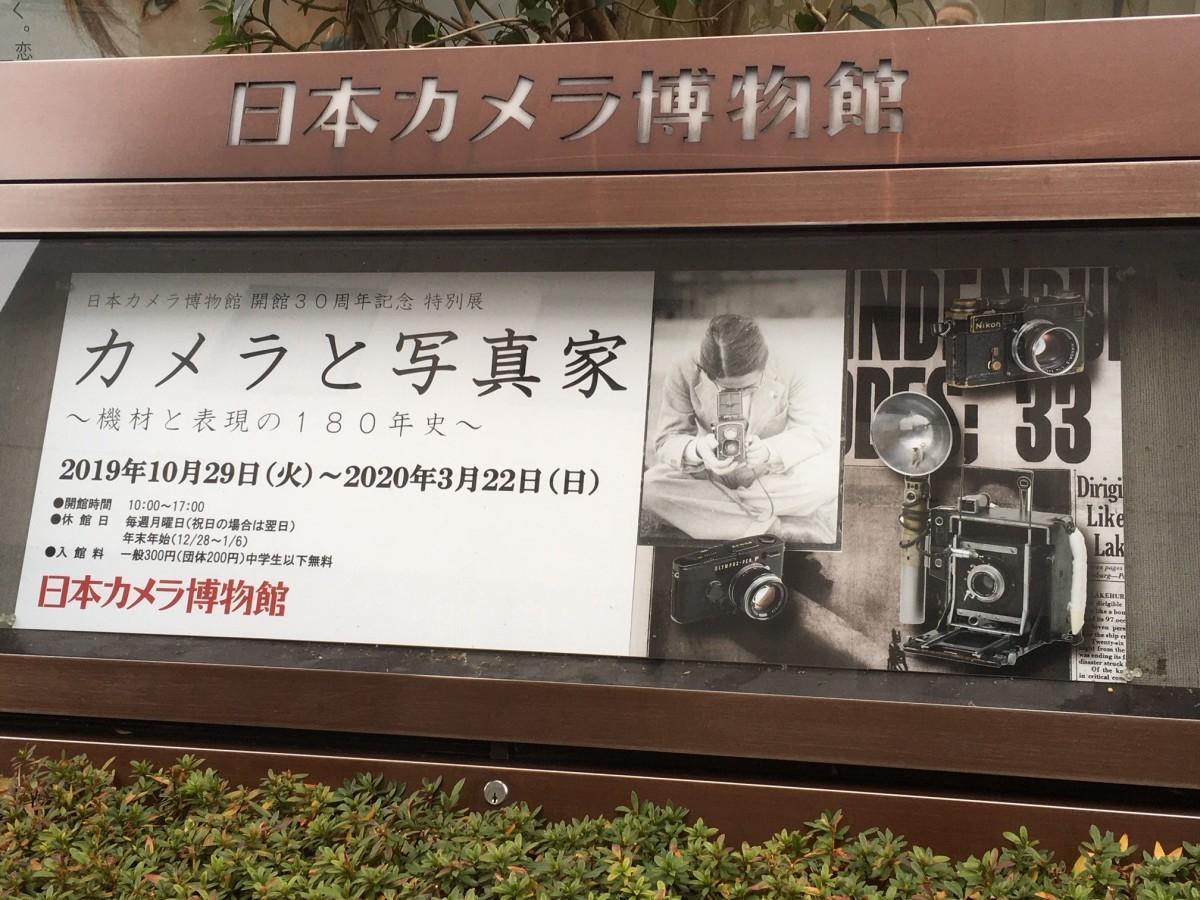 日本カメラ博物館で行われている特別展「カメラと写真家」入口サイン