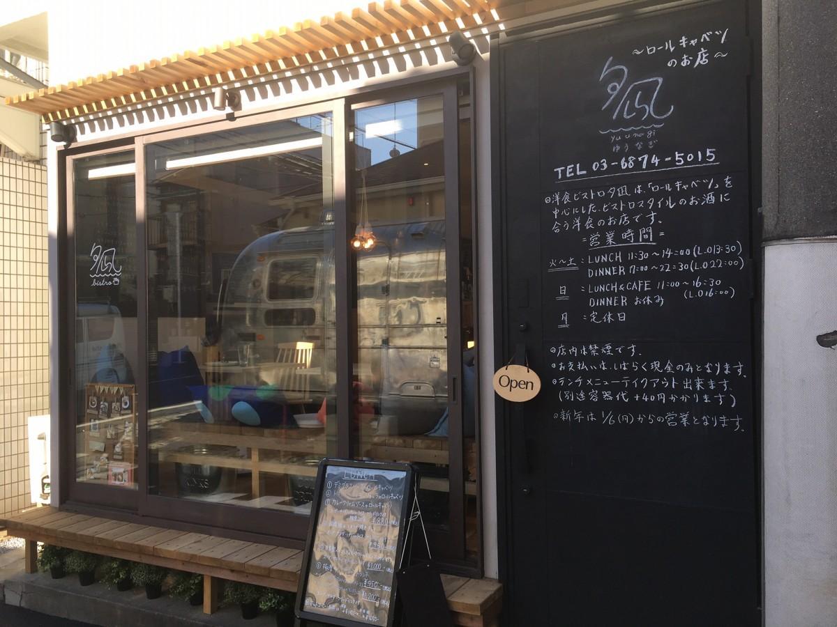 奥神楽坂の住宅街にある「洋食ビストロ夕凪」外観