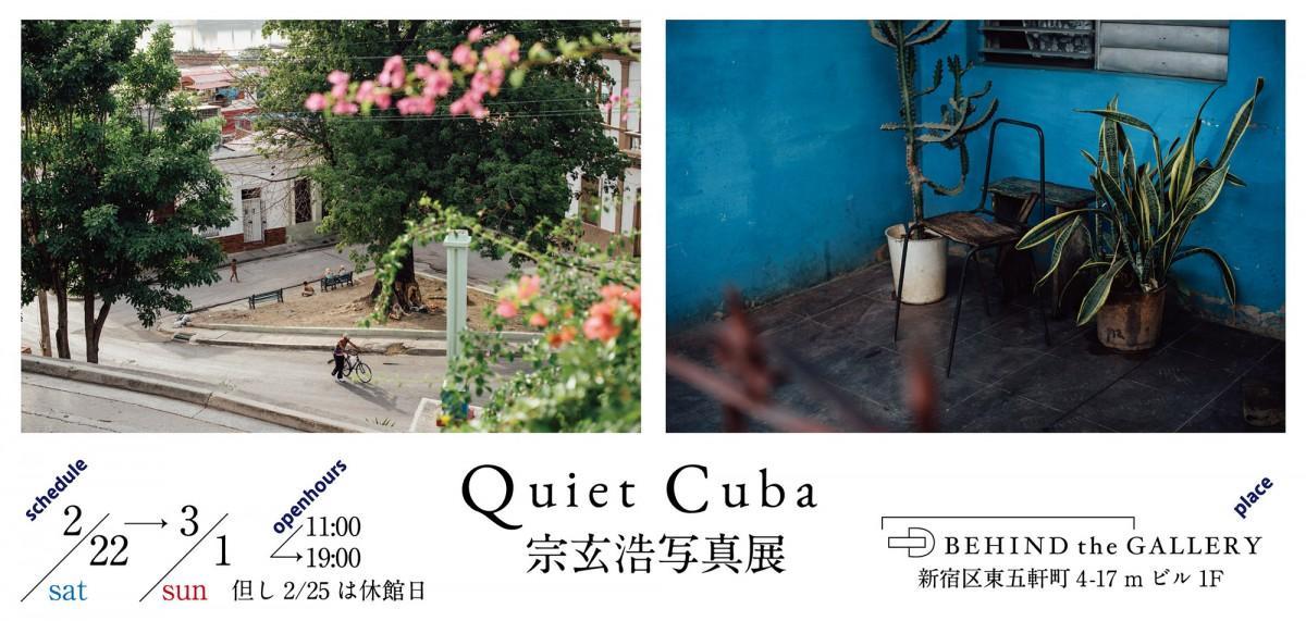 宗玄浩写真展「Quiet Cuba」告知