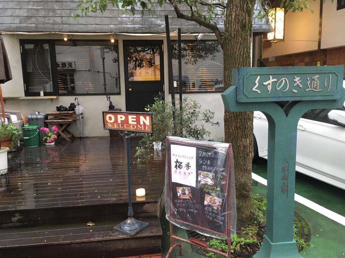 「桜季」店舗入り口