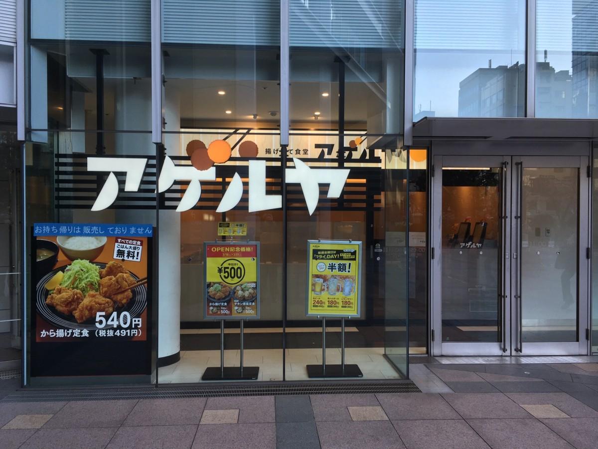 「揚げたて食堂 アゲルヤ 飯田橋店」店舗入り口