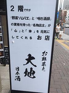 「お野菜と日本酒 大地」外看板のメッセージ