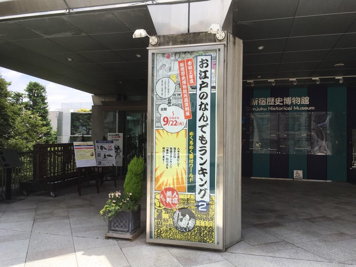 半年ぶりに再開した新宿歴史博物館
