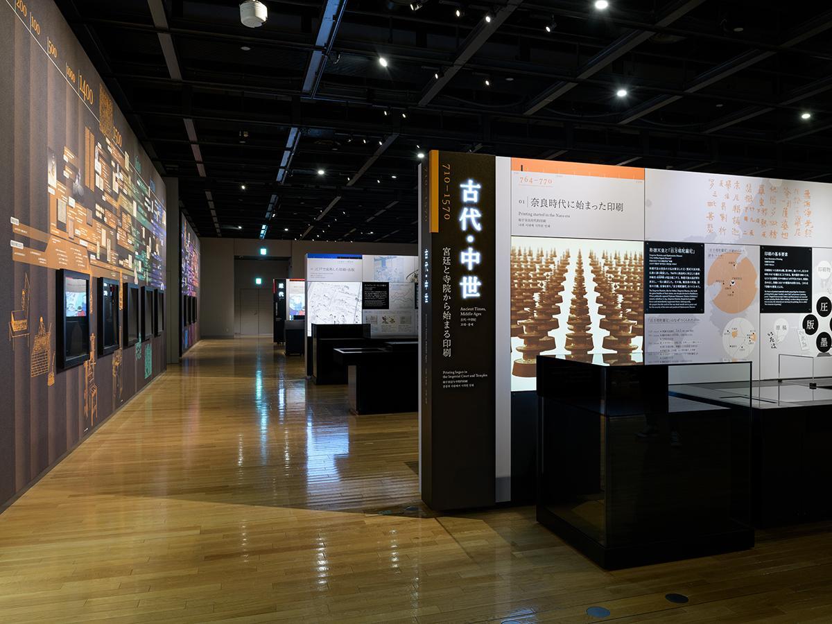 リニューアル後の常設展 「印刷の日本史」古代・中世ゾーン