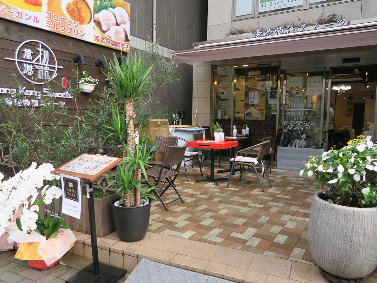 四谷三丁目「香港物語スイーツ」の外観