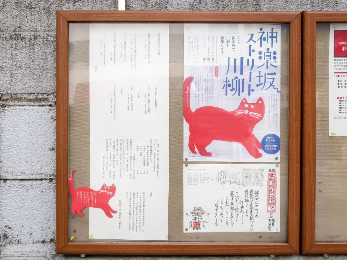 「神楽坂ストリート川柳」毘沙門天外壁の掲示板に貼り出されている入賞結果