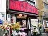 飯田橋に四川料理「セン品香」別館 新名物に「本場正統派汁なし担々麺」