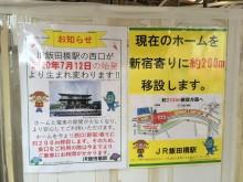 JR飯田橋駅新ホームが7月12日から供用開始 新西口駅舎も