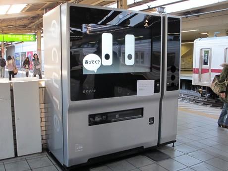 池袋駅構内に設置された「次世代自販機」