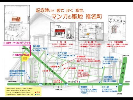 「椎名町」散策マップ