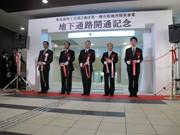 東京メトロ東池袋駅-サンシャインシティ間の地下通路が開通