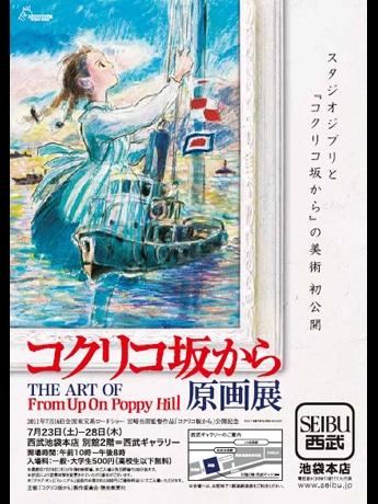 コクリコ坂から原画展ポスター