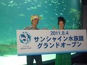 「サンシャイン水族館」新装オープン-「天空のオアシス」をコンセプトに