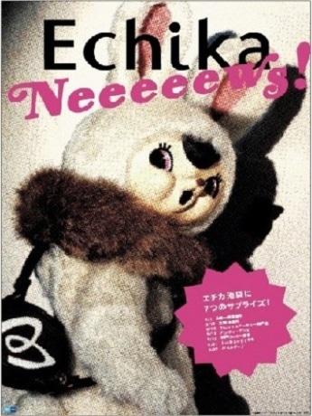 「Echika池袋」リニューアルポスター