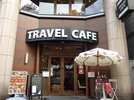 トラベルカフェ池袋西口店