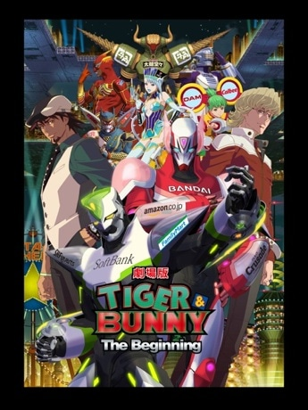 タイアップを行うアニメ「劇場版 TIGER & BUNNY -The Beginning-」 ©SUNRISE/T&B MOVIE PARTNERS