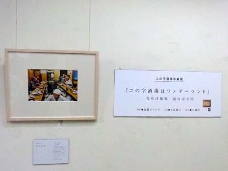 ジュンク堂書店池袋本店で開催中の「コの字酒場写真展」