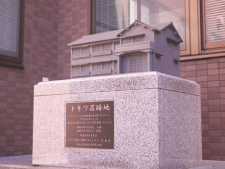 トキワ荘跡地近くの南長崎花咲公演に設置された記念碑「トキワ荘のヒーローたち」