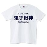 第1弾は「雑司が谷」-Tシャツブランドが「勝手にご当地T」シリーズ