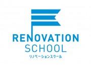 東京都初のリノベーションスクール開催へ 消滅可能性都市回避へ