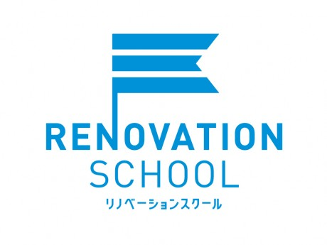 東京都初のリノベーションスクールを目指す。
