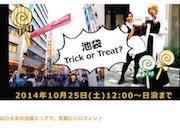 「トリック・オア・トリート」で豊島区内の菓子配布-池袋周辺でハロウィーン企画