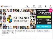 クラウドファンディングプラットフォーム「Makuake」で出資を募っている「KURAND SAKE MARKET(クランドサケマーケット)」。多くの出資者が集まっており「すごい反応」だという