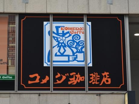 「コメダ珈琲店 池袋西武前店」外観