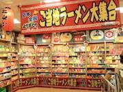 池袋にインスタントラーメン専門店「やかん亭」 ご当地麺など250種