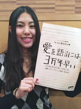 「グリーンフェスタ」参加作品「愛を語るには3万年早い」をPRする主演女優の森根三和さん