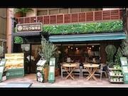雑司が谷に「健康カフェ パセラ珈琲店」 健康志向・地域の触れあいテーマに
