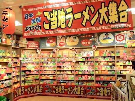 壁一面にラーメンが並ぶ「やかん亭 東京総本店」の店内