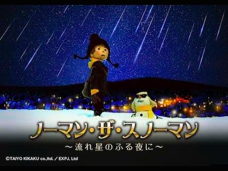 「スノーーマン・ザ・スノーマン~流れ星のふる夜に~」©TAIYO KIKAKU co.,ltd/EXPJ, Ltd