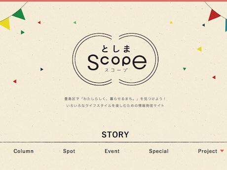 「としまscope」トップページ
