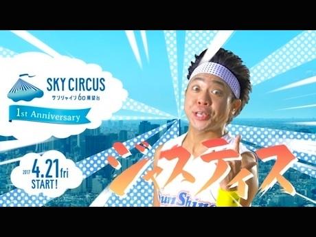 「SKY CIRCUS サンシャイン60展望台アンバサダー」に就任したサンシャイン池崎さん