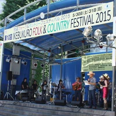 「池袋フォーク&カントリーフェスティバル」過去開催時の様子