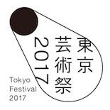 池袋エリアを中心に今秋「東京芸術祭2017」 国際舞台芸術祭など